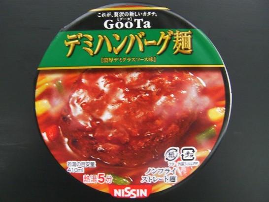 japanese ramen humberger (13)