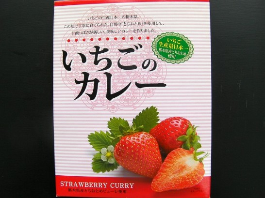 curry strawberry (1)