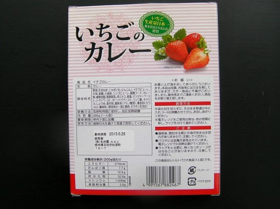 curry strawberry (5)