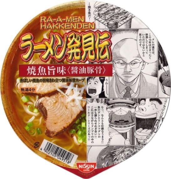 japanese comics ramen2