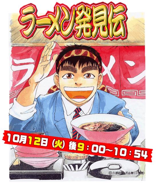 japanese comics ramen3.jpg