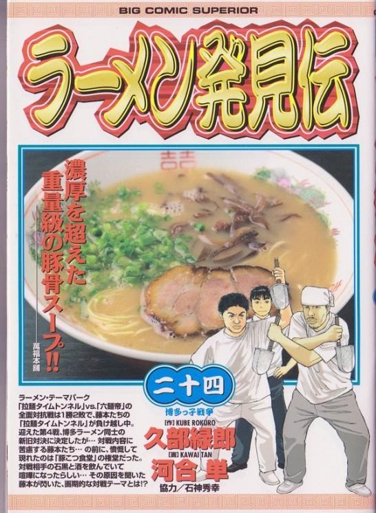 japanese comics ramen6
