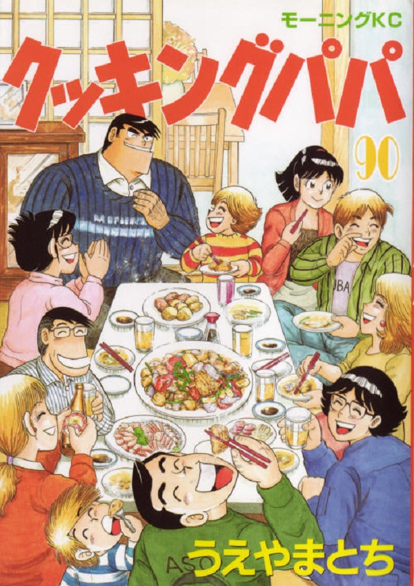 Cooking papadad japanese food style the described cooking is sold as a recipe book was televised as an animated cartoon and a drama and be major comics in japan forumfinder Gallery
