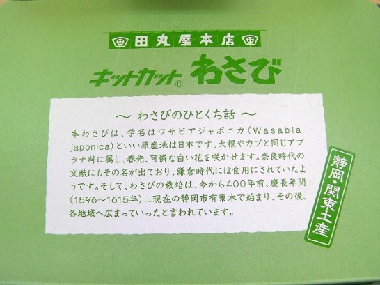 kit kut wasabi (5)