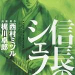 Nobunaga's Chef