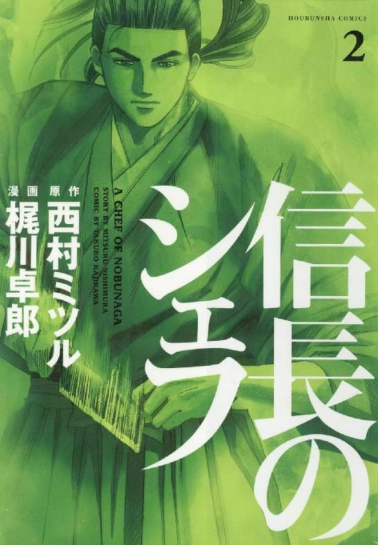 manga nobunaga