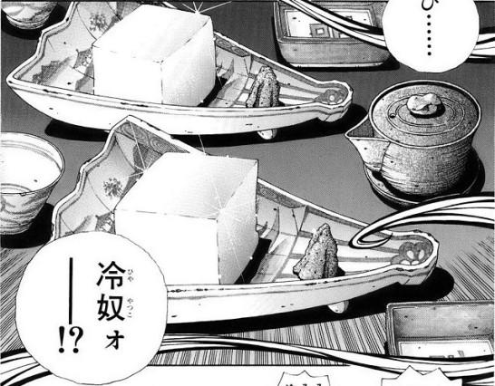 manga osen3