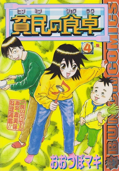 manga-poor people1-