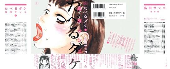 manga eat2