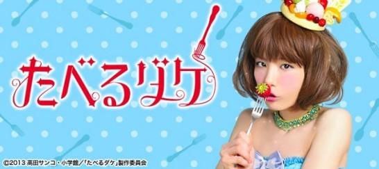 manga eat4