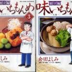Manga Ajiichimonme