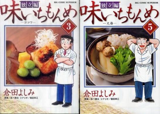 manga ajiichi2new0