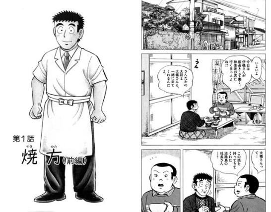 manga ajiichi4new1