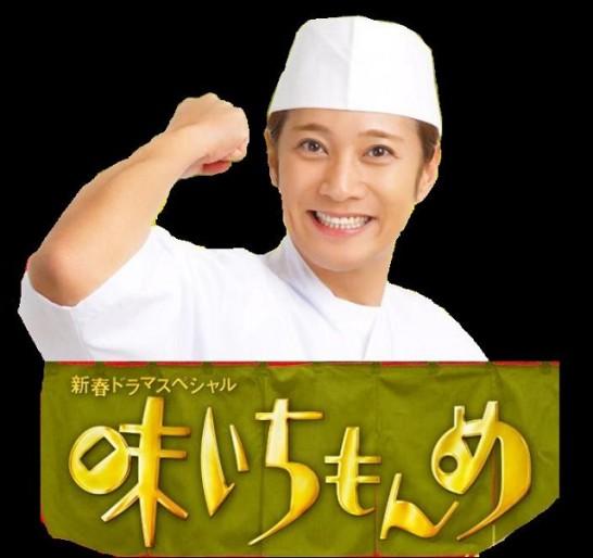 manga ajiichi5