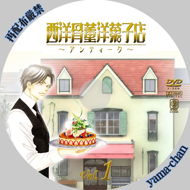 antique bakery3 manga