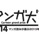 2014 Manga Award in Japan