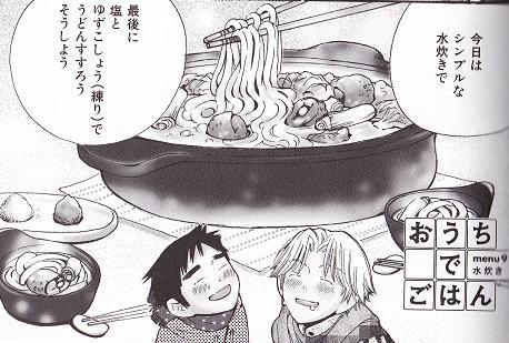Happy mealtime -Ouchi de gohan-3
