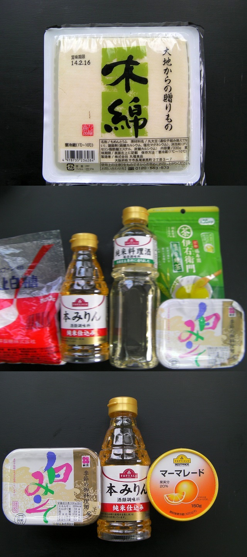tofu dengaku (3)new0