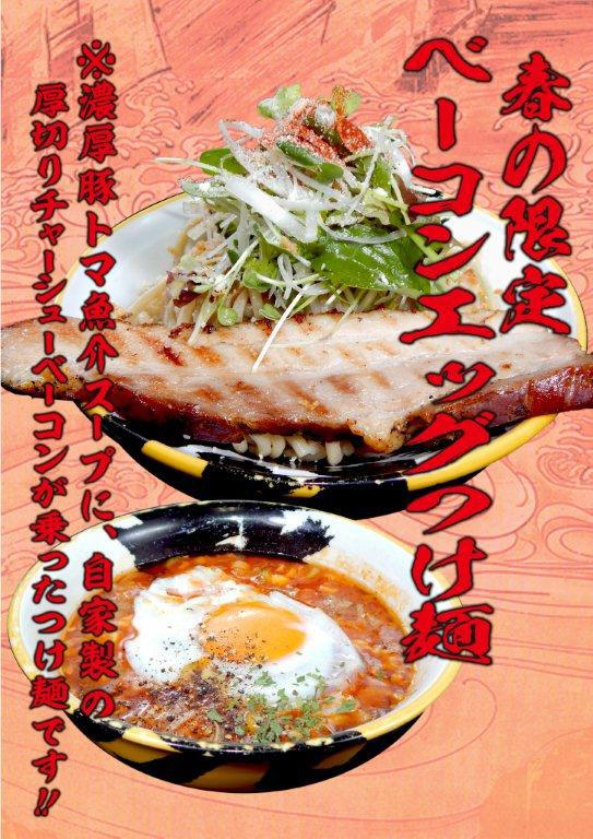 bacon egg tsuke men