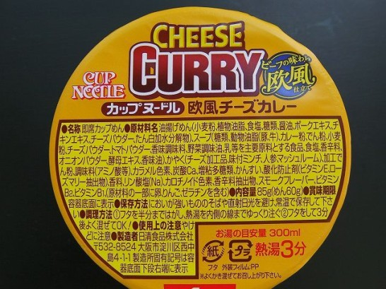 cup noodle european cheese curry (3)