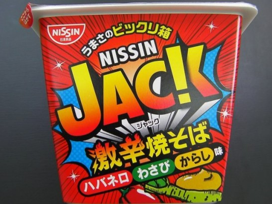 Extra Hot chow mein 'NISSIN Jack' (2)
