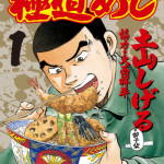 Gokudo meshi(Meal of gangster)