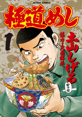 Gokudo meshi(Meal of gangster) picture1