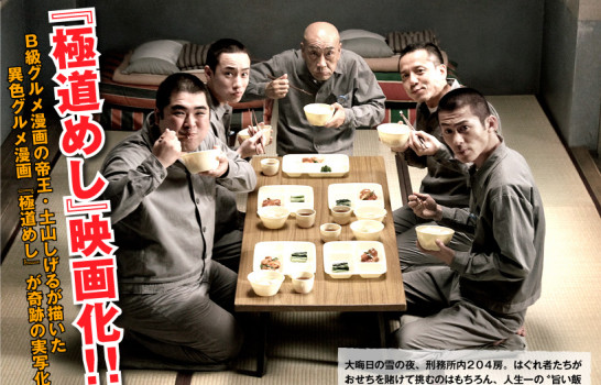 Gokudo meshi(Meal of gangster) picture2