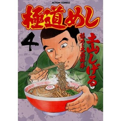 Gokudo meshi(Meal of gangster) picture3