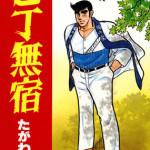 Hocho Mushuku -Wanderer chef-
