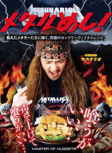 Japanese food weekly vol 9 picture1
