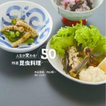 Japanese food weekly vol16