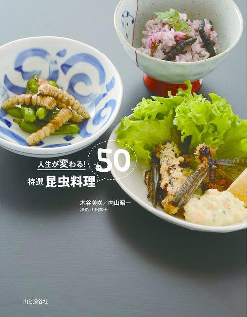 Japanese food weekly vol16 picture1
