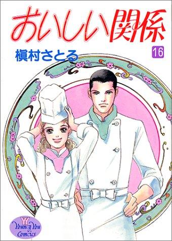 Oishi Kankei -Yummy love affair- piucture2