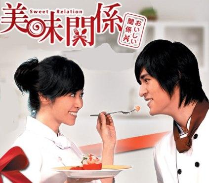 Oishi Kankei -Yummy love affair- piucture3