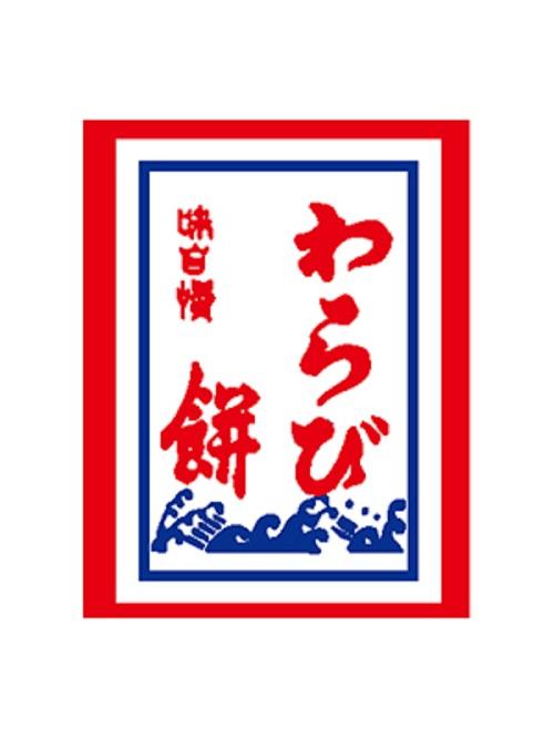 warabimochi picture3