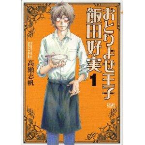 Mail order Prince Yoshimi Iida picture3