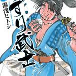 Kezuri Bushi -Rough Samurai-