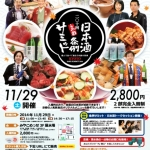 Japanese food weekly vol25