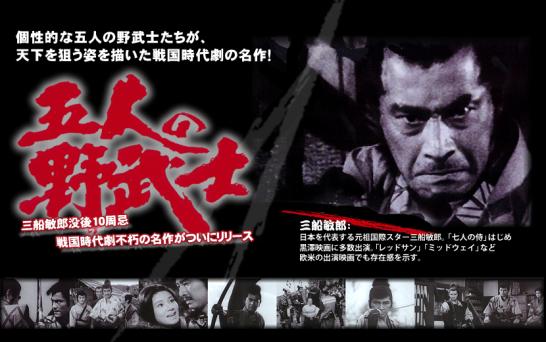Nobushi no Goumet (Wandering samurai life) picture1