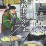 Nobushi no Goumet (Wandering samurai life)