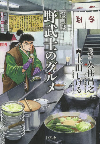 Nobushi no Goumet (Wandering samurai life) picture2