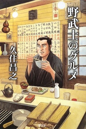 Nobushi-no-Goumet-Wandering-samurai-life