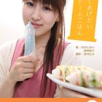 Condom cookbook which is popular in Japan