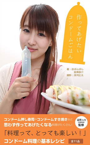 condom cookbook
