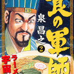 Shoku no Gunshi -Meal's strategist-