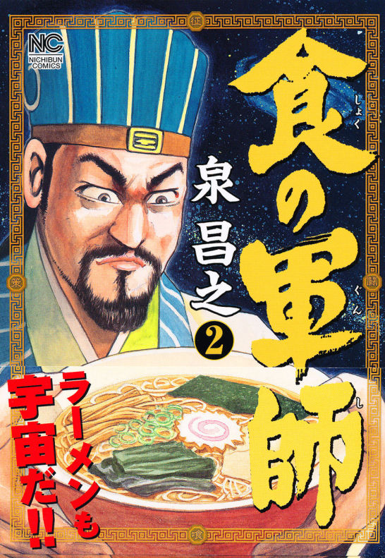Shoku no Gunshi -Meal's strategist- picture2