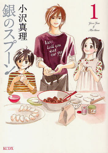 Silver spoon picture2