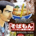 Sobamon -Japanese noodles man-