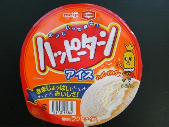 happy turn ice cream (2)